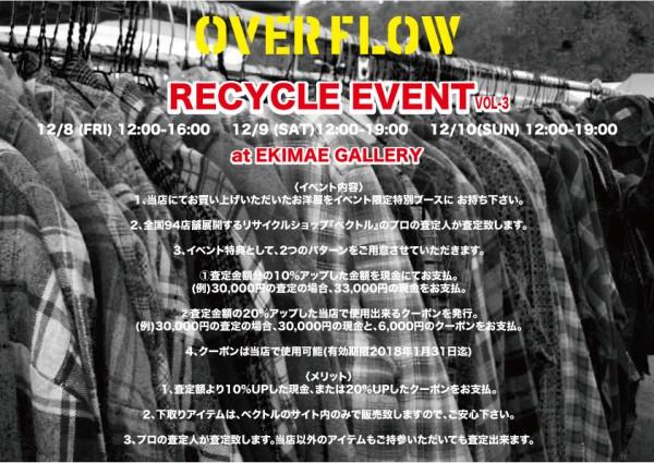 リサイクルVOL3