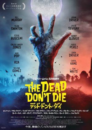 JIM JARMUSCH 「THE DEAD DON'T DIE」 / HAWAIIAN SHIRT